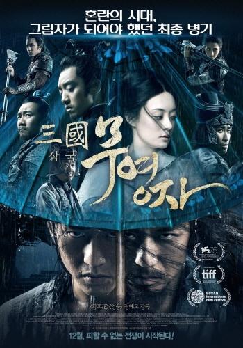 영화 <삼국-무영자> 포스터