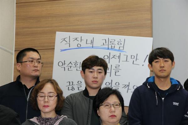 지난10월17일청주노동인권센터는충북도청에서기자회견을열고LG하우시스옥산공장Q팀에서발생한'조직내집단따돌림사례'를공개했다.