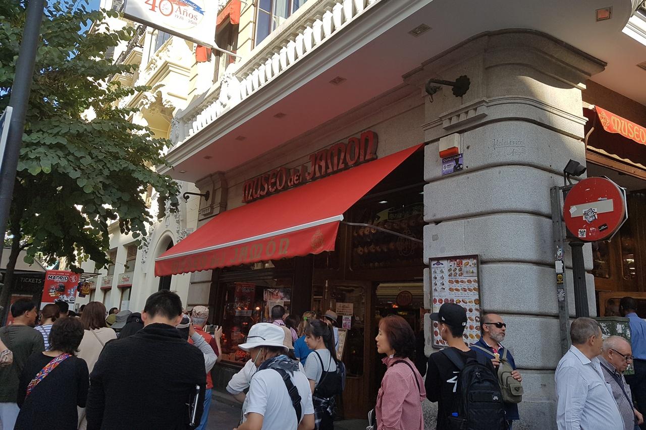 문전성시를 이루고 있는 '하몽 박물관'이라는 이름을 달고 장사하는 하몽 전문 음식점입니다.