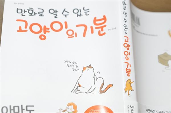 만화로 알 수 있는 고양이의 기분, 미우(대원)