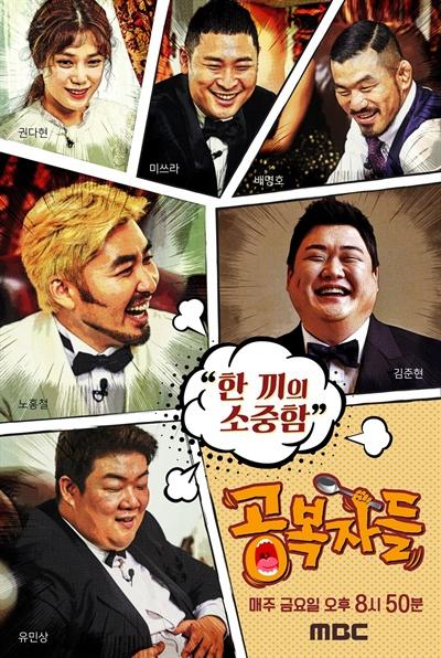 공복자들 MBC 새 예능 <공복자들>이 오는 7일 첫 방송된다.