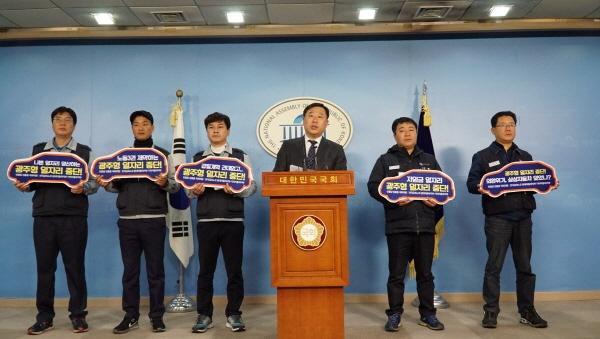 김종훈 의원과 현대차노조·기아차노조 간부들이 6일 오전 오전11시 국회 정론관에서 광주형일자리 재검토를 촉구하는  기자회견을 열고 있다