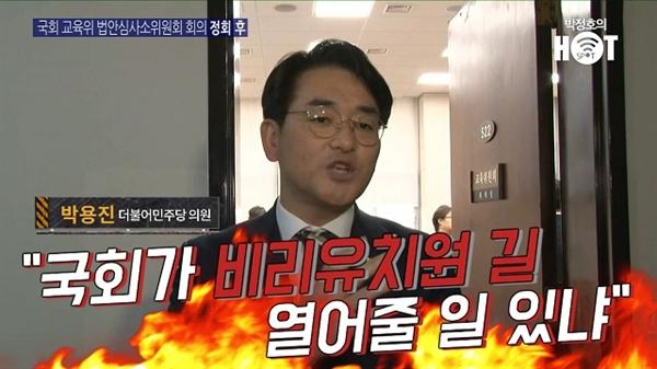 박용진 더불어민주당 의원이 6일 국회 교욱위원회 법안심사소위 회의가 정회된 후 기자들과 만나 입장을 밝히고 있다.