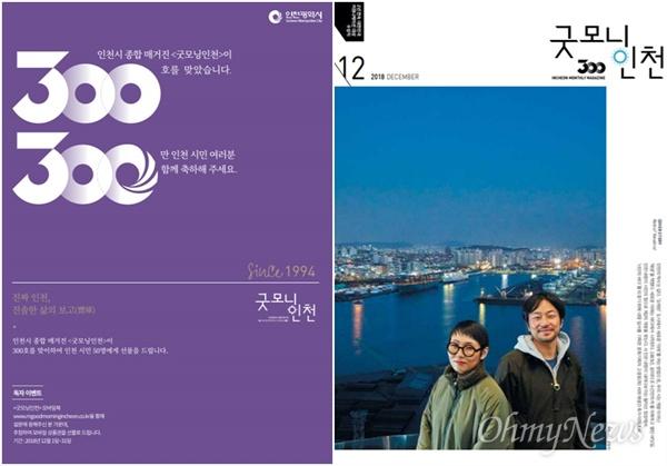 인천시(시장 박남춘)가 발행하는 종합매거진 <굿모닝인천>이 지난해 이어 올해도 '대한민국 커뮤니케이션 대상'을 수상했다.