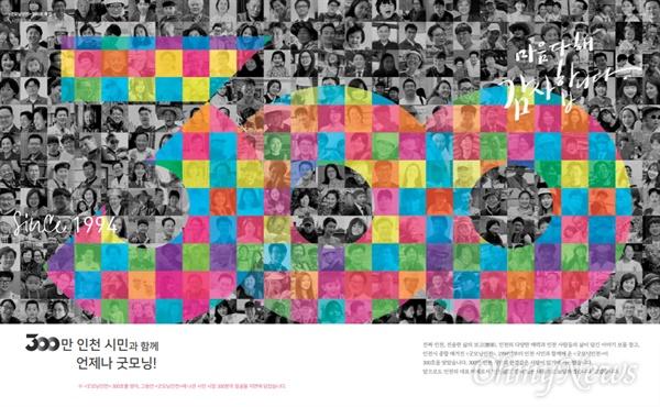 지난해 이어 올해도 '대한민국 커뮤니케이션 대상'을 수상한 <굿모닝인천>은 이번달에 300호 특집호를 발간했다.
