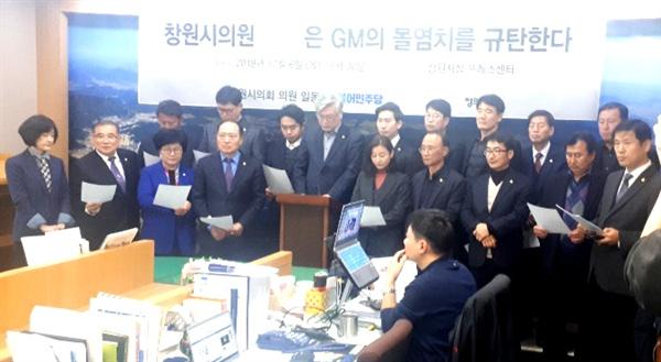 더불어민주당, 정의당 소속 창원시의원들은 12월 6일 오후 창원시청 브리핑실에서 기자회견을 열었다.