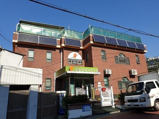 태양광 패널로 인한 중금속 오염, 전자파 피해 가능성을 제기하는 주장들이 있으나 정부기관의 연구조사 결과는 '가전제품보다 안전하다'는 것이다. 사진은 서울 동작구 상도동 성대골마을의 구립 성대어린이집에 설치된 태양광 패널.