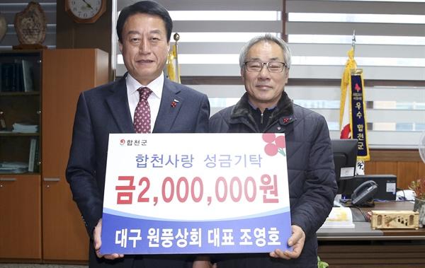 대구 원풍상회 조영호 대표가 합천군청에 이웃돕기 성금을 기탁했다.