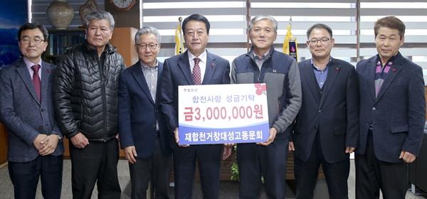 재합천거창대성고동문회는 12월 5일 합천군청을 방문하여 어려운 이웃을 위해 써 달라며 성금 300만원을 전달했다.