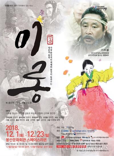 연극 '미롱' 홍보포스터