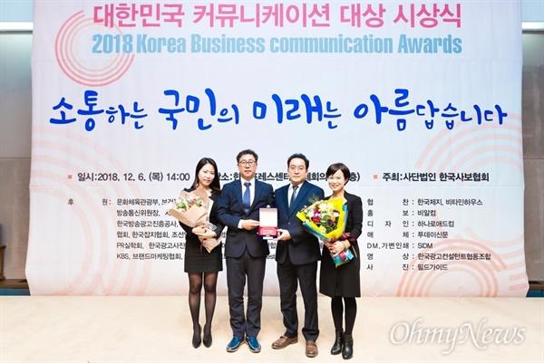 <굿모닝인천>은 지난해 12월 인쇄사보 사외보 부문 '행정안전부 장관상'과 기획제작 대상 부문 '한국사보협회장상' 수상에 이어 올해는 '한국국제PR협회장상'을 받았다.