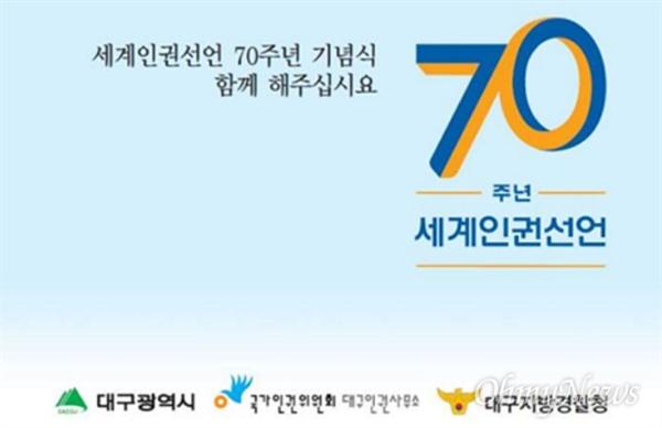 국가인권위원회 대구사무소는 오는 10일 오후 2시 대구경북디자인센터에서 세계인권선언 70주년 기념행사를 대구시, 대구지방경찰청과 함께 진행한다.