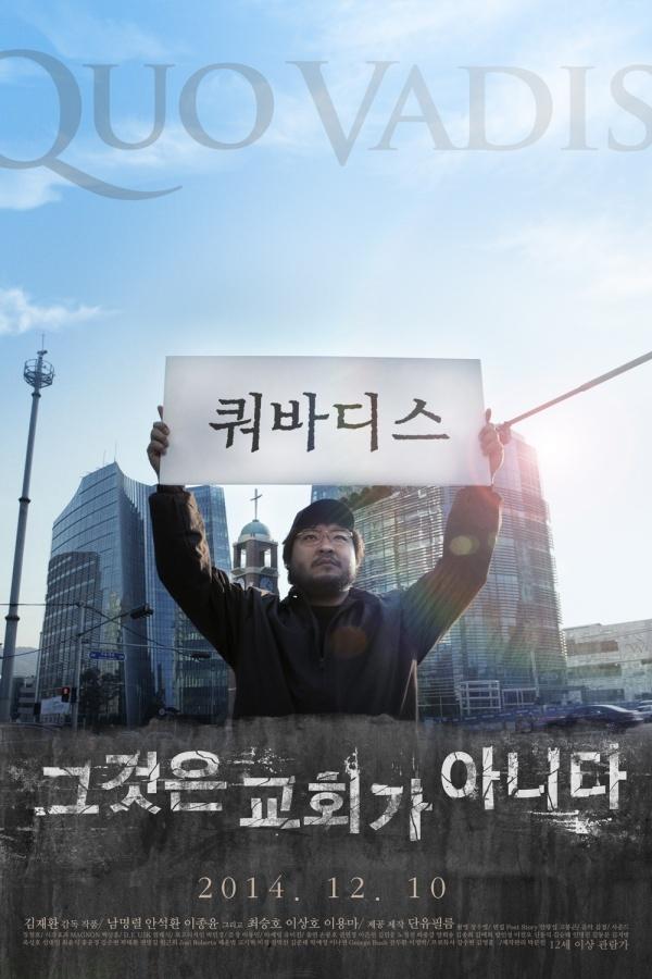 한국교회의 민낯을 파헤친 다큐멘터리 <쿼바디스>