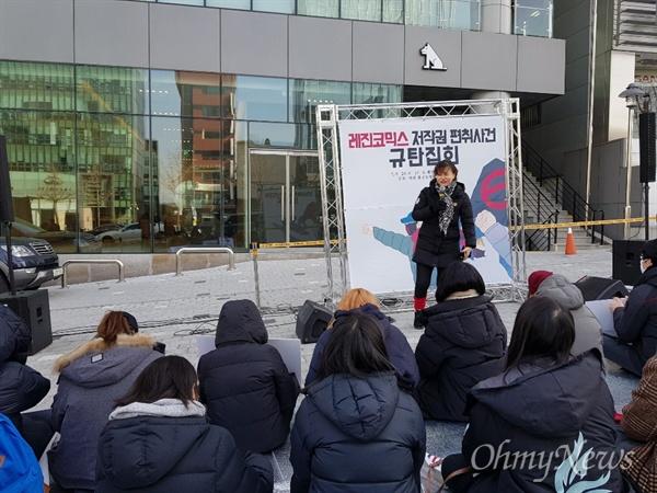 레진코믹스 사옥 앞에서 규탄 집회 연 레규연 레진코믹스 사옥 앞에서 규탄 집회 연 레규연
