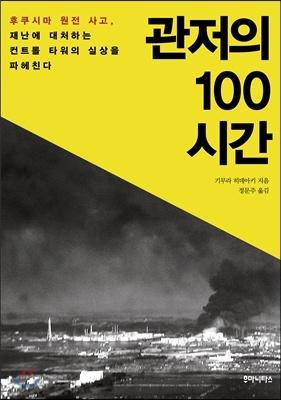 기무라 히데아키의 책 2011년 3월 후쿠시마 원전 폭발이 일어나자 (전)아사히신문 기자 기무라 히데아키는 가장 먼저 도쿄전력 본사에 도착해 2주간 머물렀고, 이후 후쿠시마 현장을 누비며 언론이 다루지 않았던 진실을 담아내려 노력하였다.
