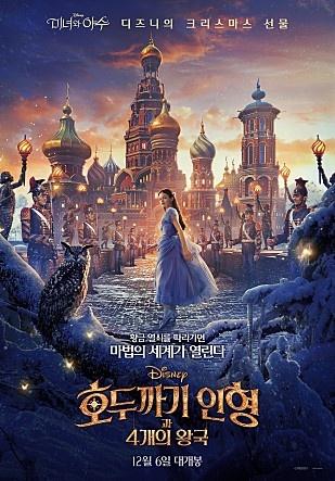 <호두까기 인형과 4개의 왕국> 포스터