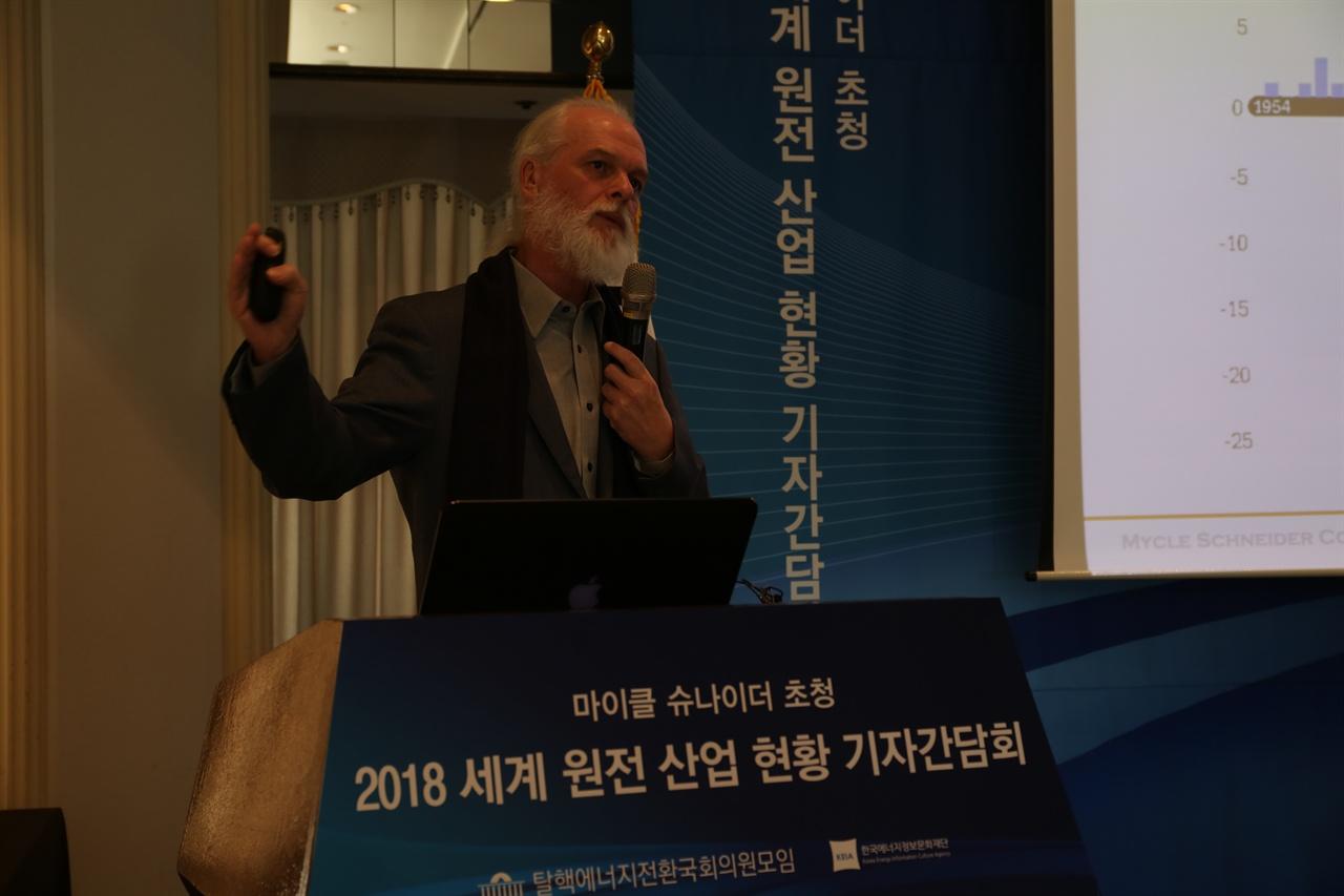 서울 태평로 프레스센터에서 '2018 세계 원전산업 동향보고서'의 주 저자인 에너지 컨설턴트 마이클 슈나이더 씨가 발표자로 나서 전세계 원전 산업의 현황을 전했다.