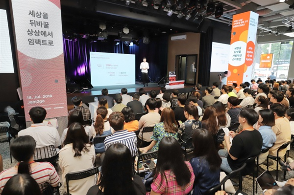 KT&G는 사회혁신 청년창업가를 육성하는 'KT&G 상상 스타트업 캠프 2기'의 성과발표회인 '데모데이(Demo Day)'를 개최했다. 사진은 복합문화공간 '잼투고'에서 7월 18일 실시한 '데모데이(Demo Day)' 행사 현장 사진