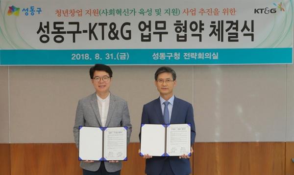 청년창업 플렛폼 조성을 위해 정원오 성동구청장(왼쪽)과 김흥렬 KT&G 수석부사장(오른쪽)이 8월 31일 성동구청에서 업무 협약을 체결했다.