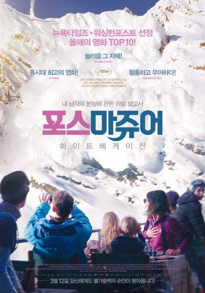 영화 <포스 마쥬어: 화이트 베케이션> 포스터.