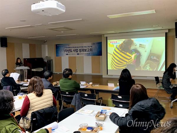 12월 6일 오후 서울 강남구 역삼동 충현복지관에서 열린 '발달장애인 지원주택 주거서비스 시범사업' 1년 성과 보고회에서 체험주택 이용 사례를 발표하고 있다.