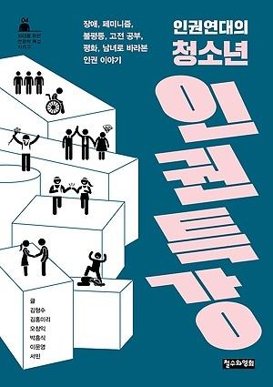 <인권연대의 청소년 인권 특강> 책표지
