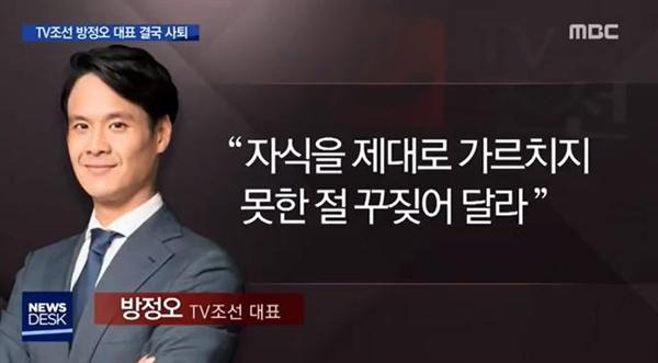 방정오 TV조선 대표는 자신의 딸의 폭언에 대해 대신 사과했다.