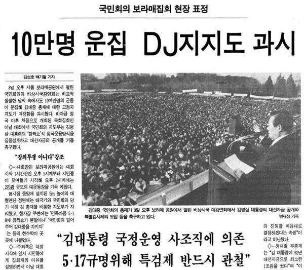 5.18 진상규명을 위한 보라매공원 집회 1995년 김대중과 김영삼은 5.18진상규명을 둘러싸고 세기의 대결을 펼쳤다.