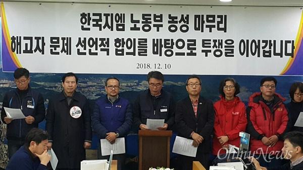 함께살자대책위는 12월 10일 창원시청에서 기자회견을 열었다.