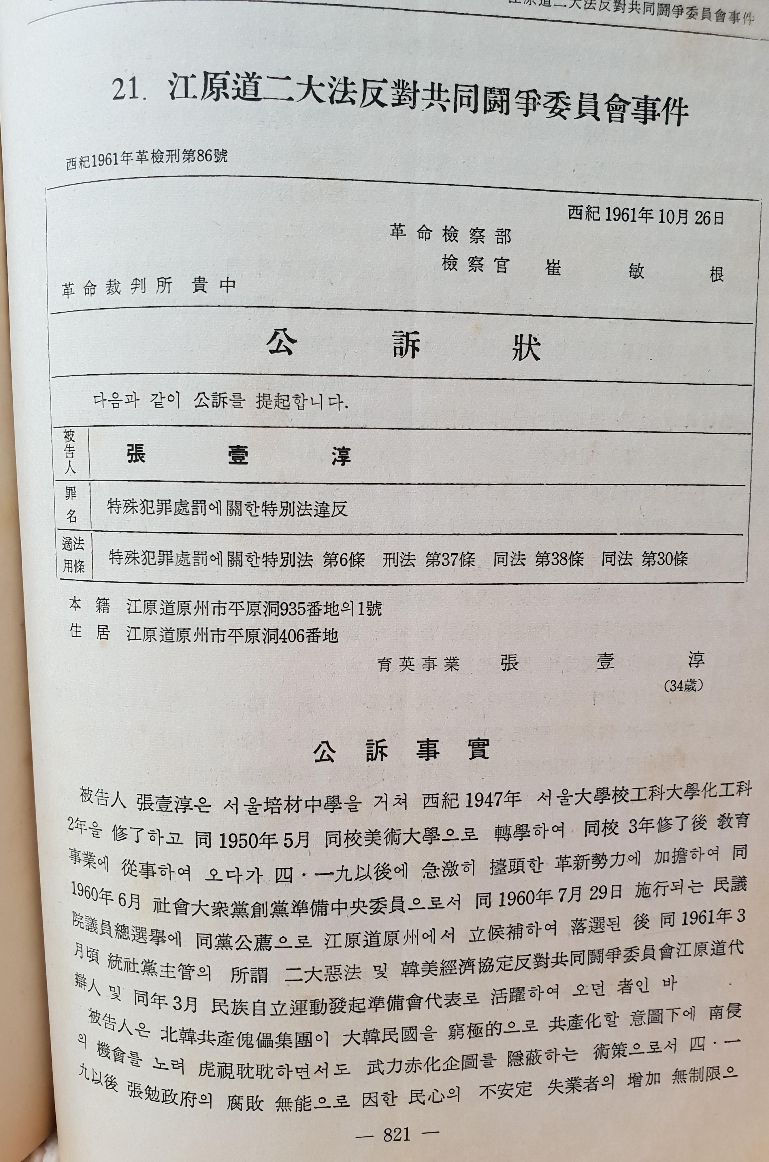 혁명재판소 재판기록, 장일순 선생 공소장 혁명재판소 재판기록, 장일순 선생 공소장