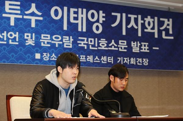 '승부조작' 이태양·문우람 기자회견 승부조작 혐의로 한국야구위원회(KBO)로부터 영구실격 처분을 받은 이태양(왼쪽)과 문우람이 10일 오전 서울 중구 한국프레스센터에서 기자회견을 하고 있다.