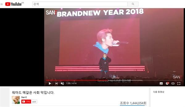 산이가 자신의 유튜브 채널에 올린 영상. 이 영상에는 지난 2일 진행된 브랜뉴뮤직 레이블 합동 콘서트 '브랜뉴이어 2018' 당시 논란이 된 본인의 발언이 담겼다.