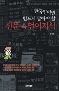 <한국인이면 반드시 알아야 할 신문 속 언어지식> 표지