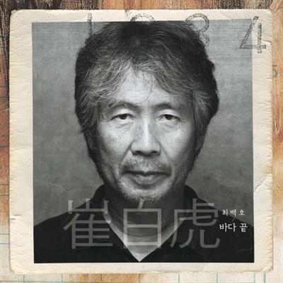 지난해 2월 발매된 최백호의 싱글 앨범 <바다 끝> 커버 이미지.