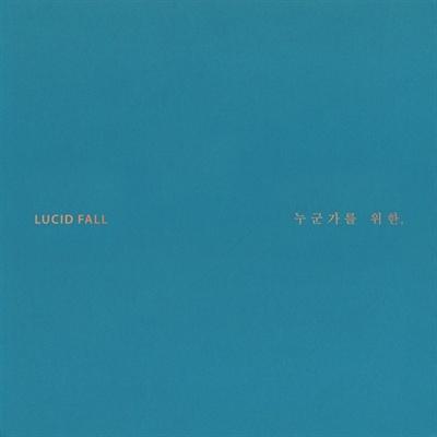 2015년 발매된 루시드폴의 7집 <누군가를 위한,> 앨범 커버 이미지. 타이틀곡이 '아직, 있다.'이다