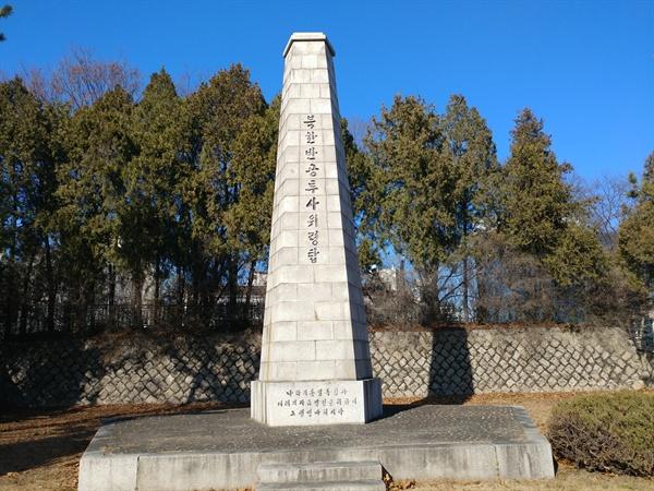 효창공원 머리에 세워진 반공투사위령탑