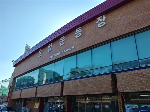 효창원 입구에는 이승만 정권이 만들어 놓은 효창운동장이 60년 넘게 자리하고 있다.