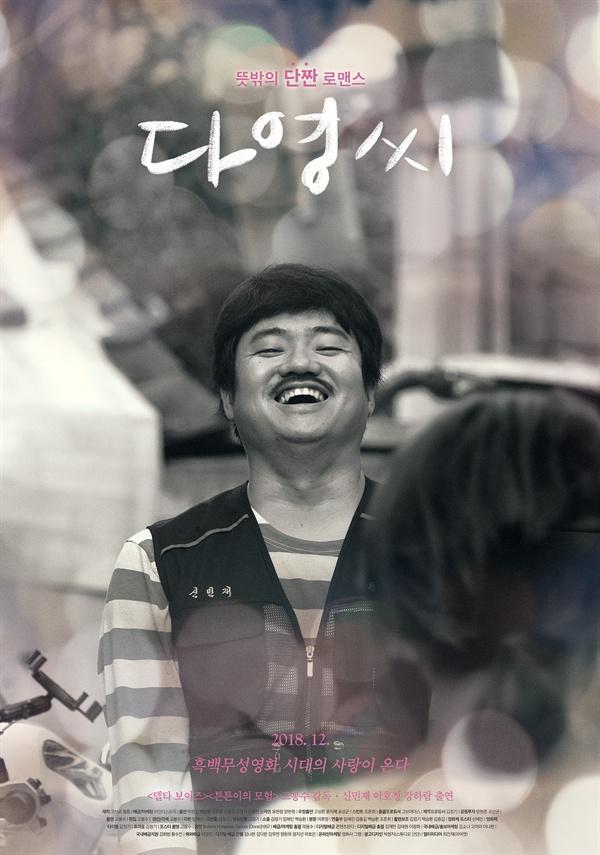 영화 <다영씨> 메인 포스터.