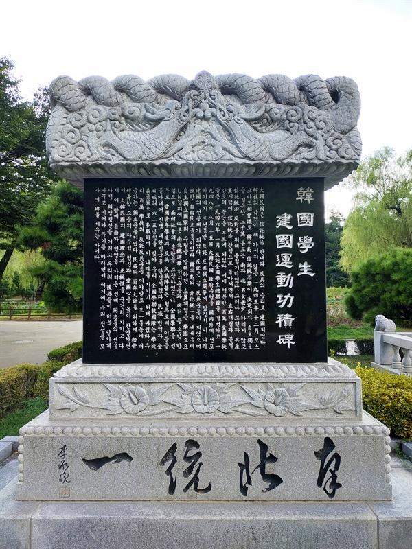 반탁반공건국학생공적비(보라매공원) 공적비는 2004년에 세워졌다. 전면에는 이승만의 '남북통일', 뒷면에는 김구의 '진충보국'이라는 휘호가 새겨져 있다.