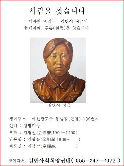 열린사회희망연대는 독립운동가였던 김명시 장군의 후손을 찾는 광고를 신문에 냈다.