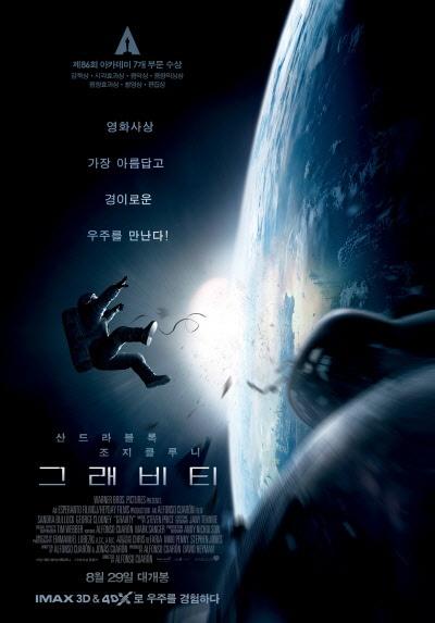 영화 <그래비티> 포스터.