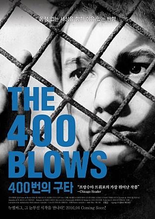 영화 < 400번의 구타 > 포스터.