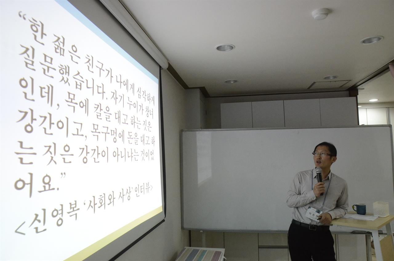 박준영 변호사는 신영복 선생님의 글귀로 진실에 접근하는 자세를 강의했다.