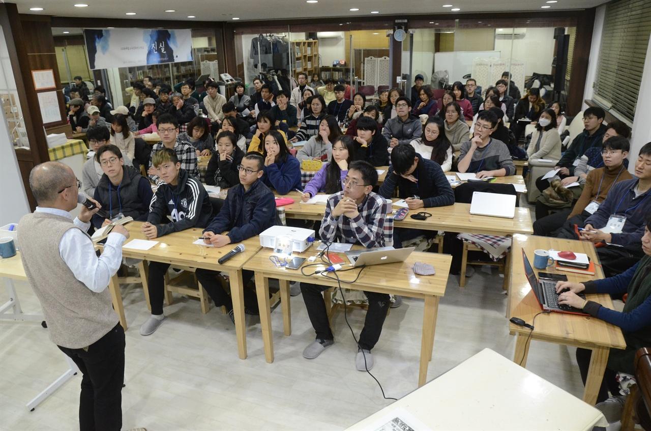 박상규 기자의 강의를 듣고 있는 참가자들