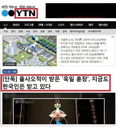 욱일장에 관한 YTN 보도.