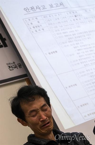 14일 오후 서울 중구 프란치스코 교육회관에서 열린 최근 태안화력에서 발생한 비정규직 고 김용군씨의 사망사고 현장조사 결과 공개 기자회견에서 김 군의 아버지가 오열하고있다.