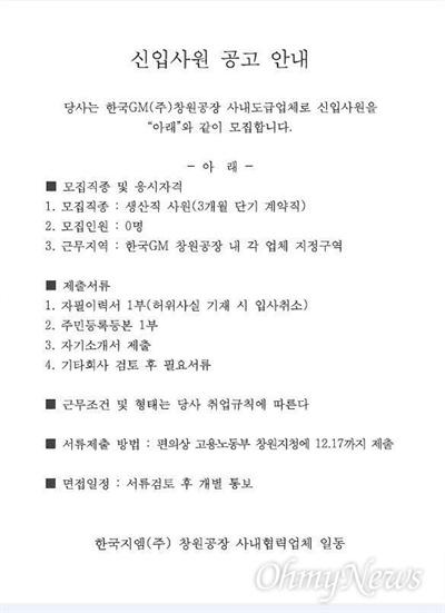 한국지엠 창원공장 사내하청업체가 12월 14일 낸 신입사원 모집공고.