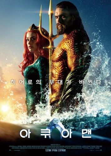 <아쿠아맨> 영화 포스터
