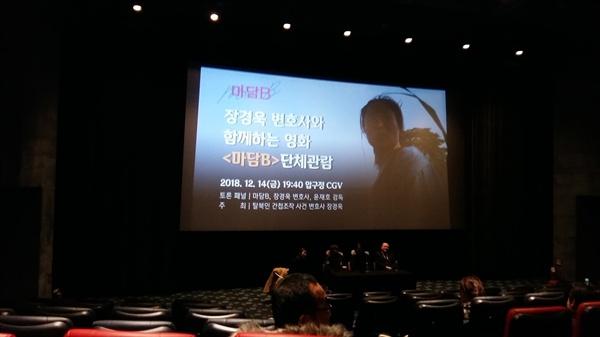 지난 14일 밤 서울 압구정CGV에서 '장경욱 변호사와 함께하는 영화 <마담 B> 상영회'가 열렸다. 이날 영화 상영 뒤 영화의 주인공인 탈북 여성 마담 B, 장경욱 변호사, 윤재호 감독이 참석하는 시네톡 행사를 가졌다.
