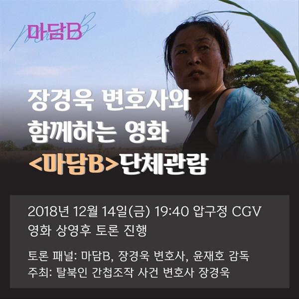 <마담 B> 영화 상영회 홍보 이미지.